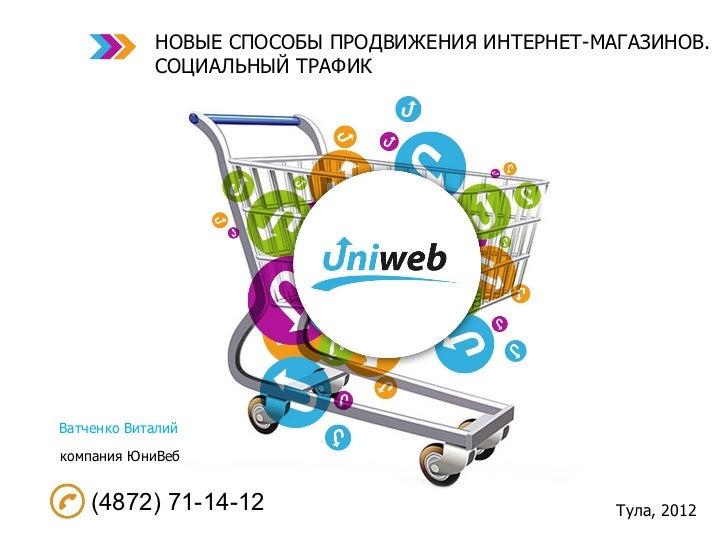 Новые способы продвижения интернет-магазинов. Социальный трафик.