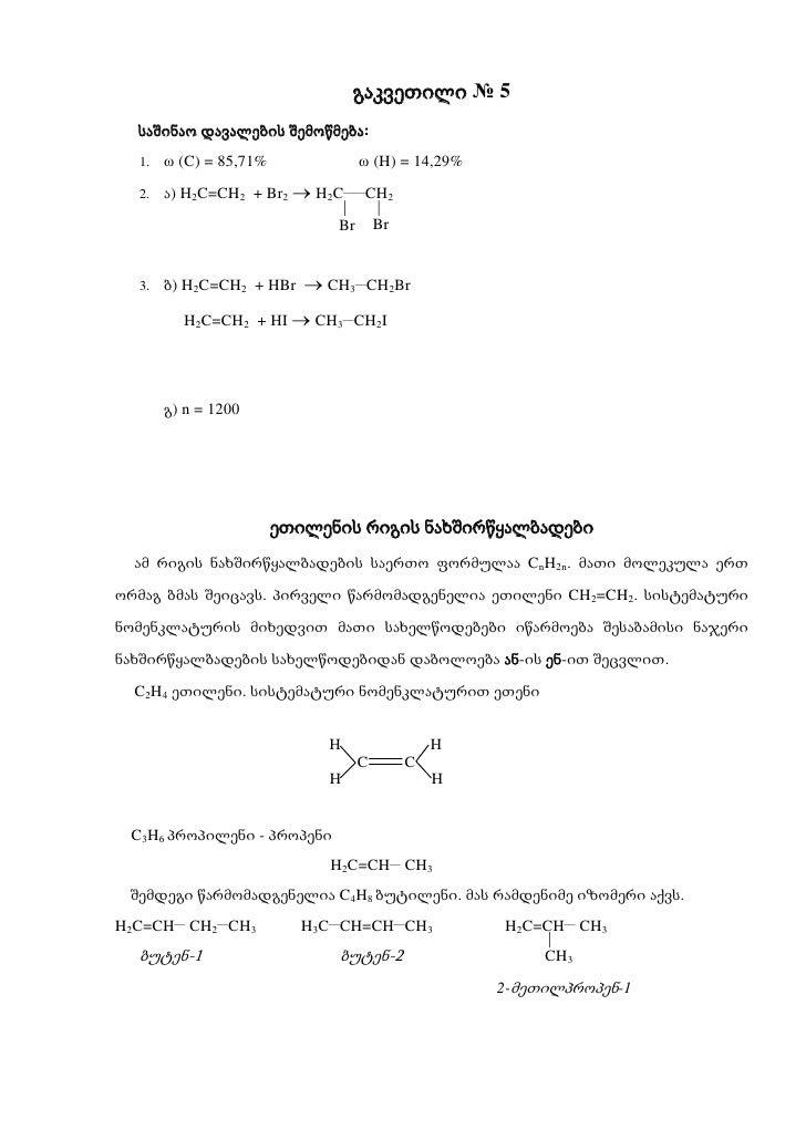 გაკვეთილი № 5  საშინაო დავალების შემოწმება:  1.   ω (C) = 85,71%            ω (H) = 14,29%  2.   ა) H2C=CH2 + Br2  H2CC...