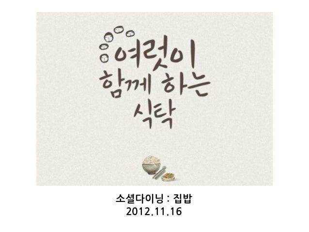 소셜다이닝 : 집밥 2012.11.16