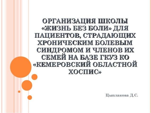 Berezikova O.A. - Life without pain (Hospice, Palliative Care & Pain Control - WCD - 04_Feb)