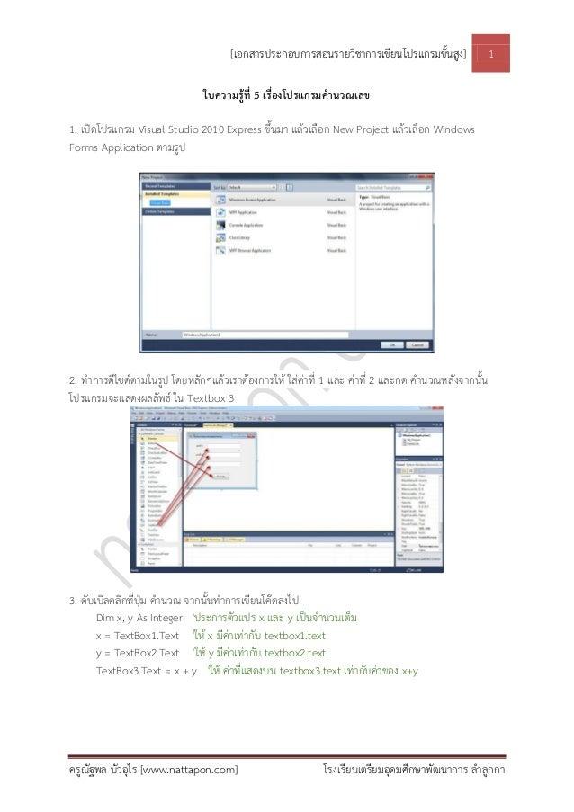 [เอกสารประกอบการสอนรายวิชาการเขียนโปรแกรมขั้นสูง]             1                              ใบความรู้ที่ 5 เรื่องโปรแกรมค...