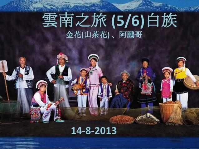 雲南之旅 (5/6)白族 金花(山茶花) 、阿鵬哥 14-8-2013