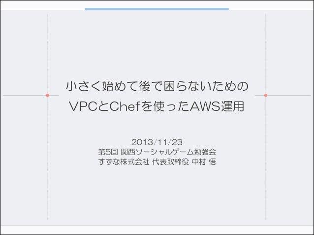 小さく始めて後で困らないためのVPCとChefを使ったAWS運用