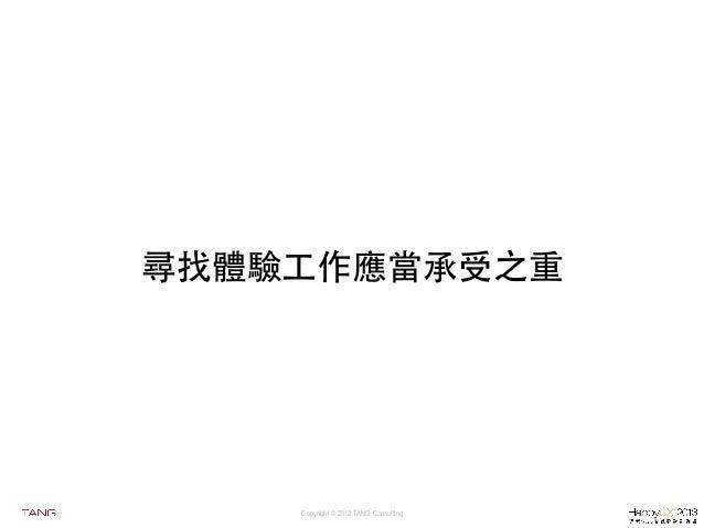 [Happy UX] 尋找體驗工作應當承受之重(Looking for the bearable weight of experience works)夏方昱 / 唐碩諮詢 共同創辦人 & 體驗策略部總監