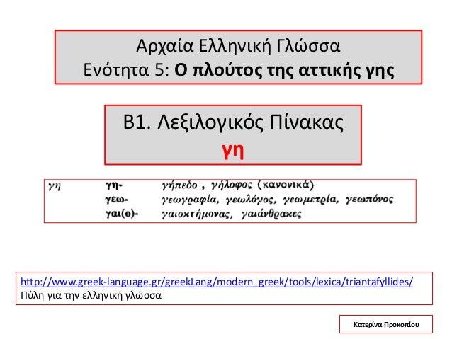 Αρχαία Ελλθνικι Γλϊςςα Ενότθτα 5: Ο πλοφτοσ τθσ αττικισ γθσ  Β1. Λεξιλογικόσ Πίνακασ γθ  http://www.greek-language.gr/gree...