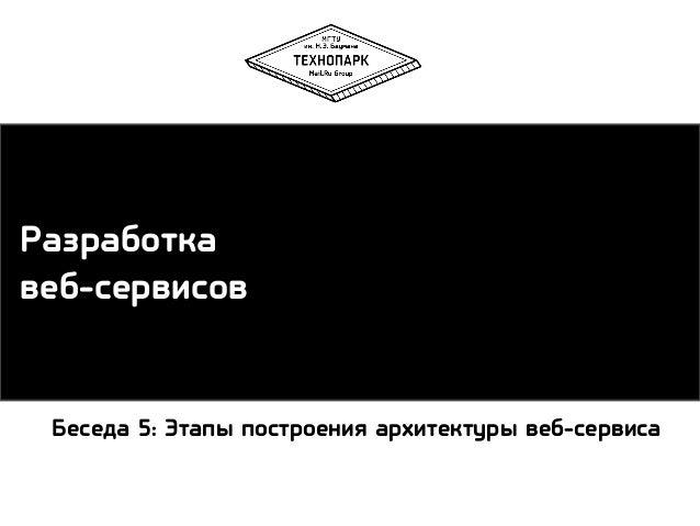 Разработка веб-сервисов осень 2013 лекция 5