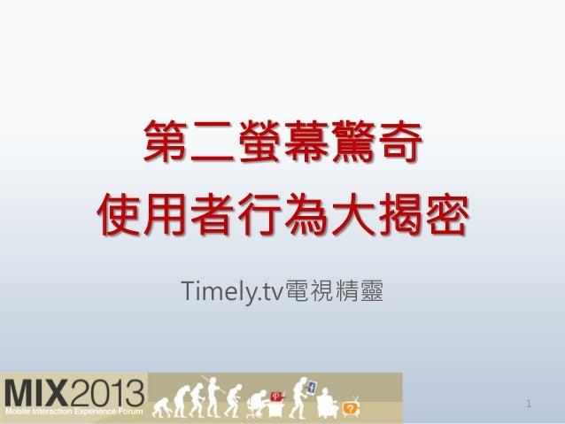 第二螢幕驚奇 使用者行為大揭密 1 Timely.tv電視精靈