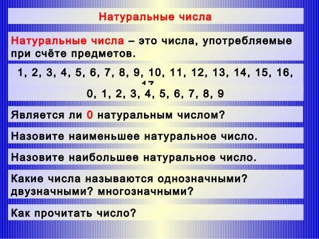 Множество натуральных чисел обозначается большой латинской буквой n, поэтому