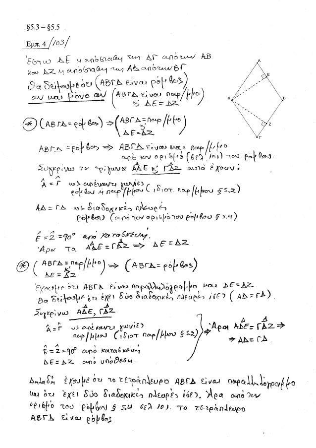 ΓΕΩΜΕΤΡΙΑ §5.3   §5.5 (103-104)