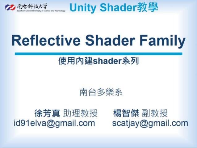 使用內建shader:  Reflective Shader Family