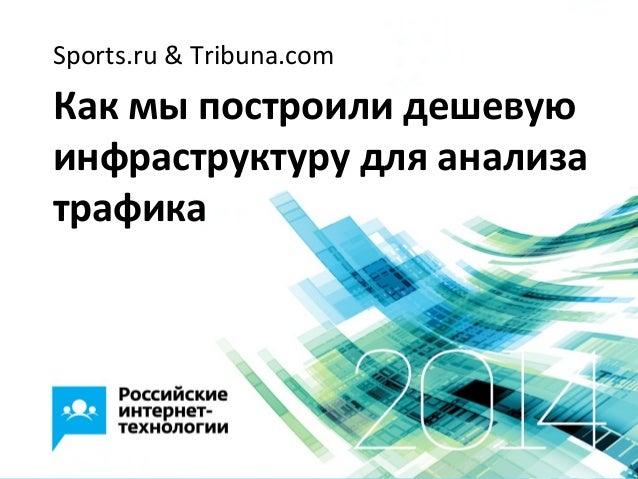Как мы построили дешевую инфраструктуру для анализа трафика Sports.ru & Tribuna.com