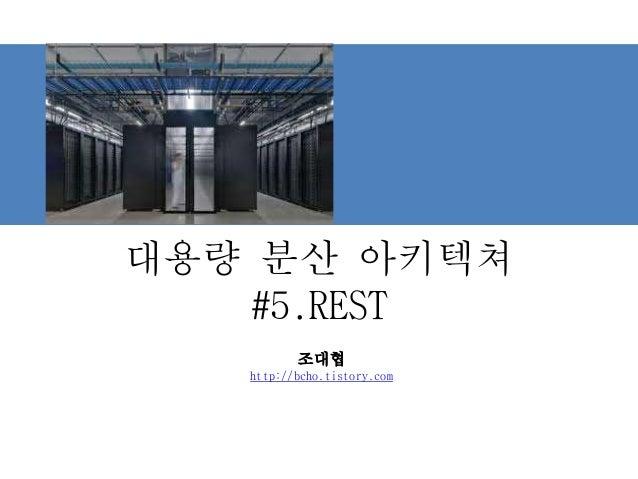 대용량 분산 아키텍쳐 #5.REST 조대협 http://bcho.tistory.com