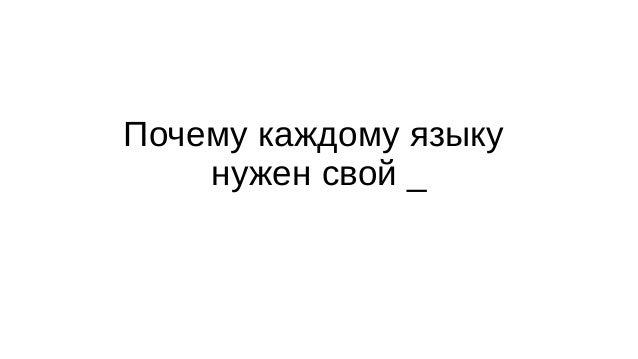 Почему каждому языку нужен свой _