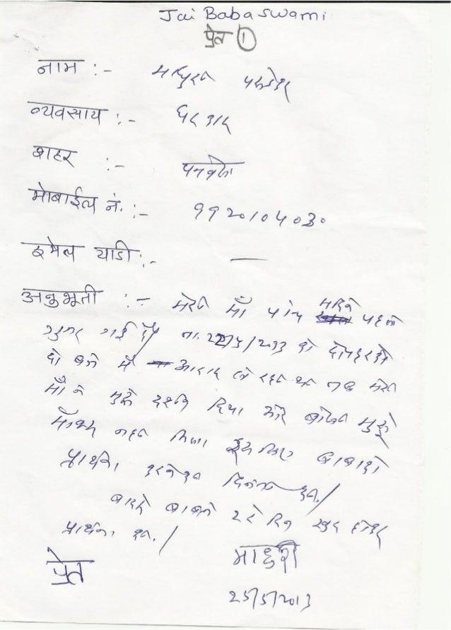 5.pret anubhuti