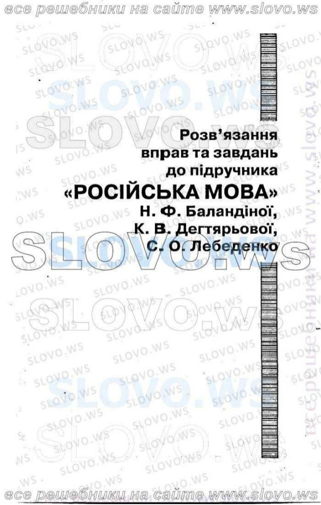 ГДЗ з російської мови 6 клас Корсаков