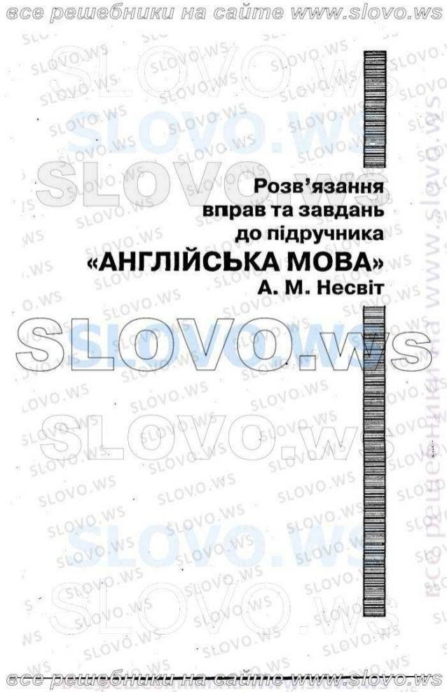 Английский язык 6 Класс Биболетова 2008 ГДЗ