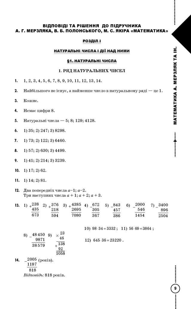 Математика мерзляк 6 класс учебник ответы на вопросы