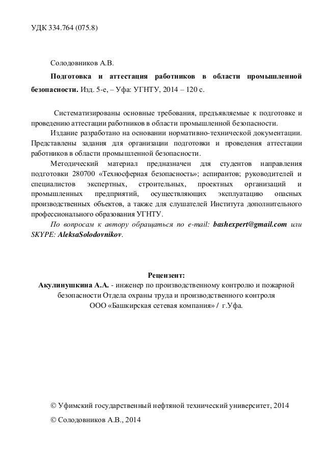 Отчет По Промышленной Безопасности В Ростехнадзоре Образец - фото 6