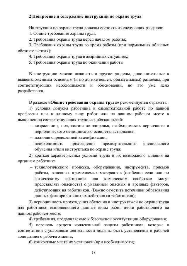 образец приказа на продление срока действия инструкций по охране труда - фото 8