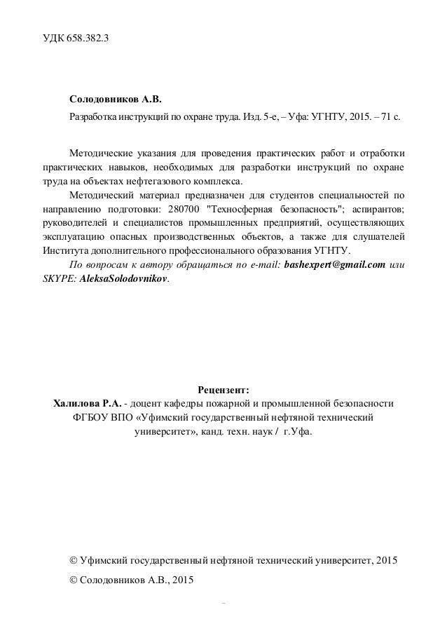 образец приказа на продление срока действия инструкций по охране труда - фото 7
