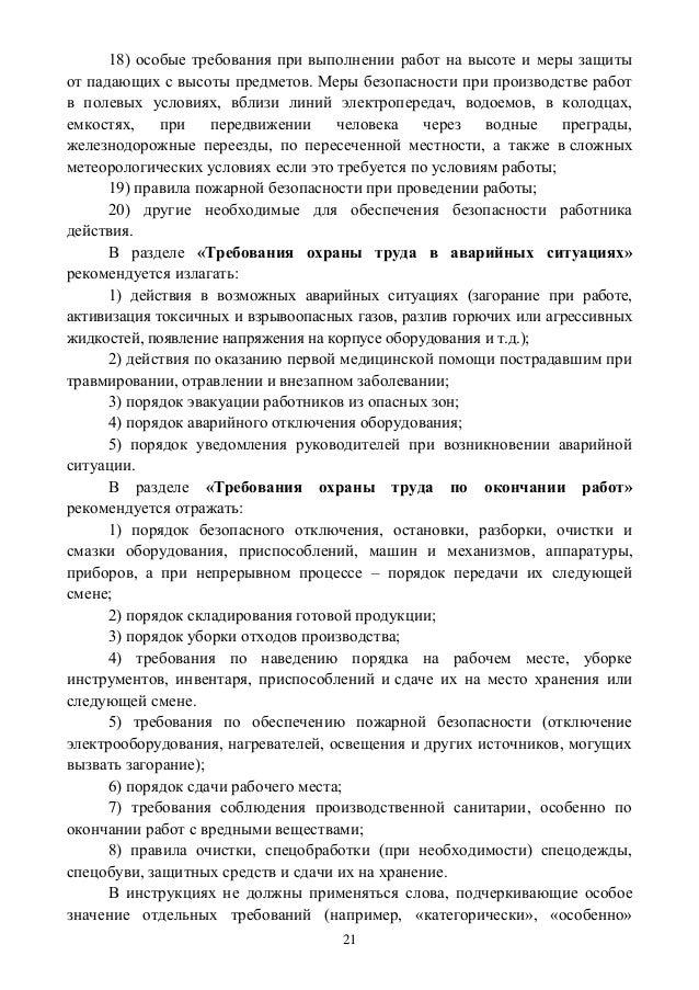 образец приказ о назначении ответственного за безопасное производство работ - фото 9
