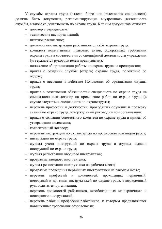 должностная инструкция руководителя службы охраны труда 2015 - фото 6