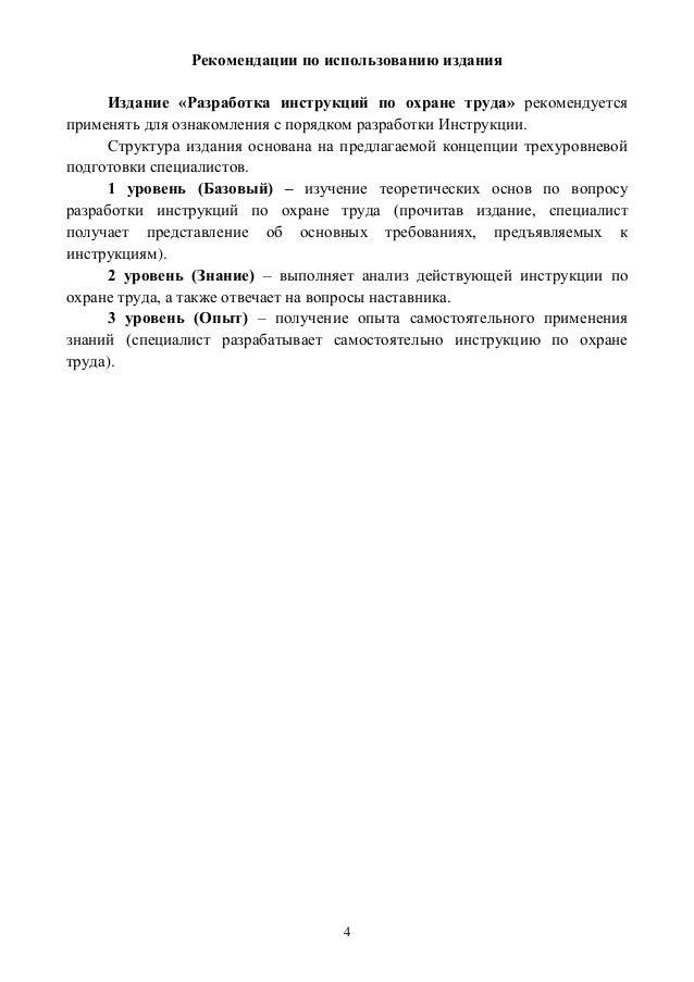 приказ об утверждении положения по разработке инструкций по охране труда - фото 6