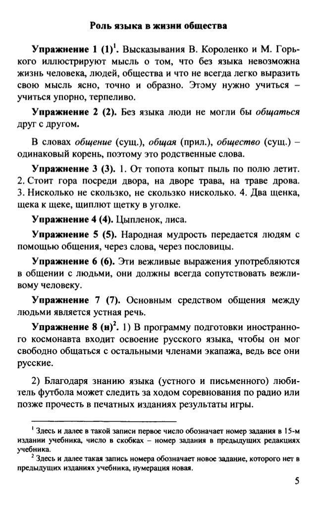 Решебник по русскому языку 5 класс А.Ю. Купалова, А.П. Еремеева ФГОС