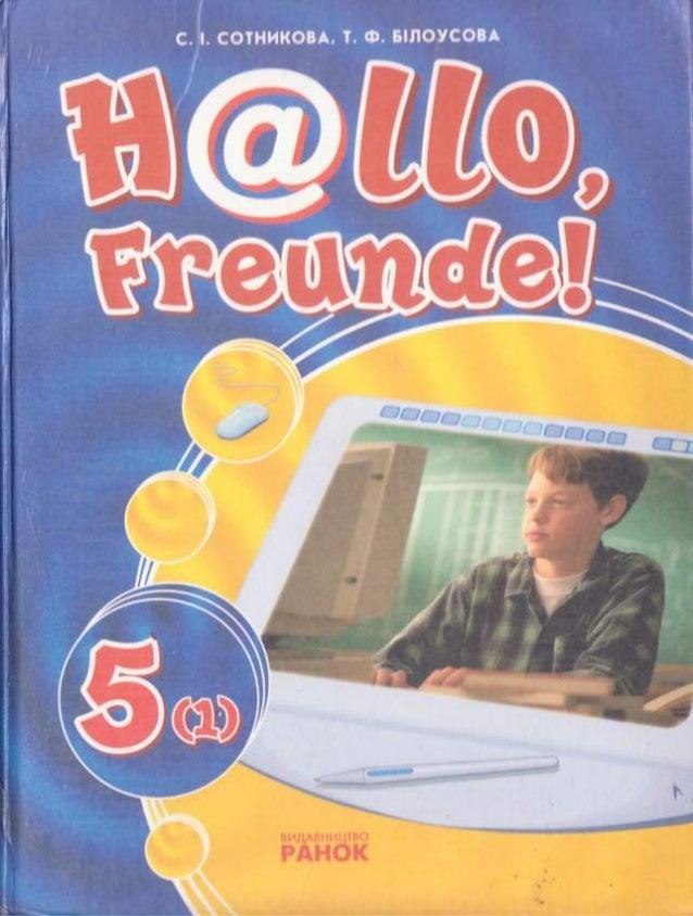 мова 5 сотникова клас гдз німецька книга
