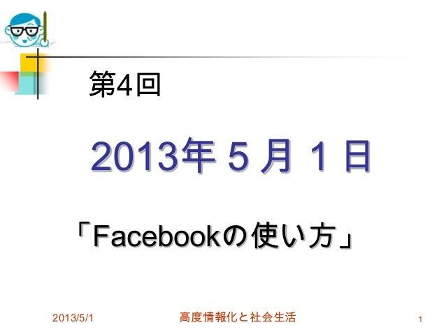 5 1 facebook2 2013