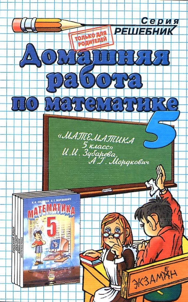 решебник ответы по математике для 5 классов виленкин