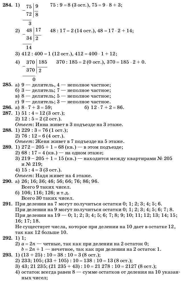 Годовая контрольная работа по математике 6 класс с ответами зубарева мордкович