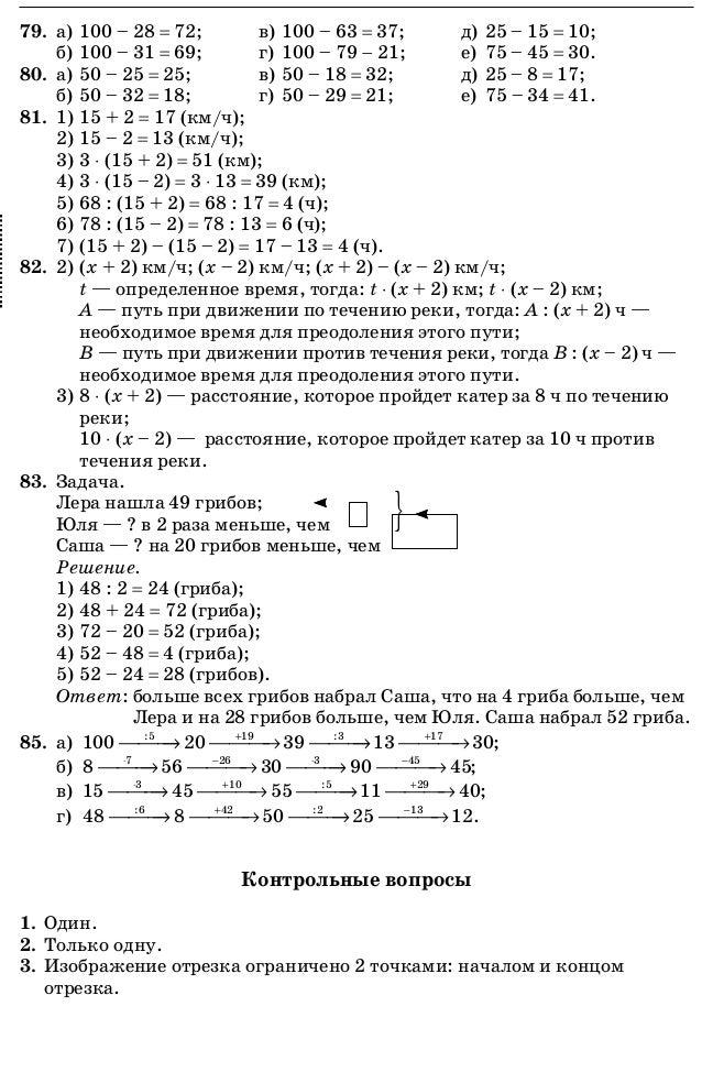 класс 5 подробное гдз по зубарева математике