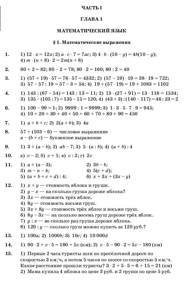 Гдз Математика 3 Класс Петерсон 1 Часть