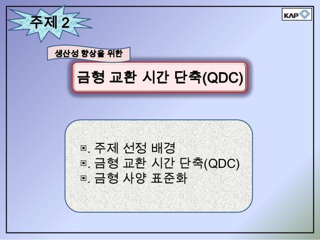 5 2014년도 프레스 세미나-주제2-생산성 향상을 위한 금형 교환 시간 단축(qdc)-140409