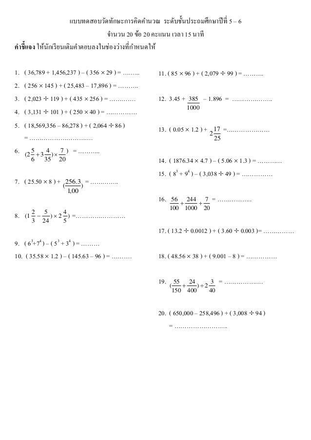 แบบทดสอบวัดทักษะการคิดคานวณ ระดับชั้นประถมศึกษาปี ที่ 5 – 6                                  จานวน 20 ข้อ 20 คะแนน เวลา 15...