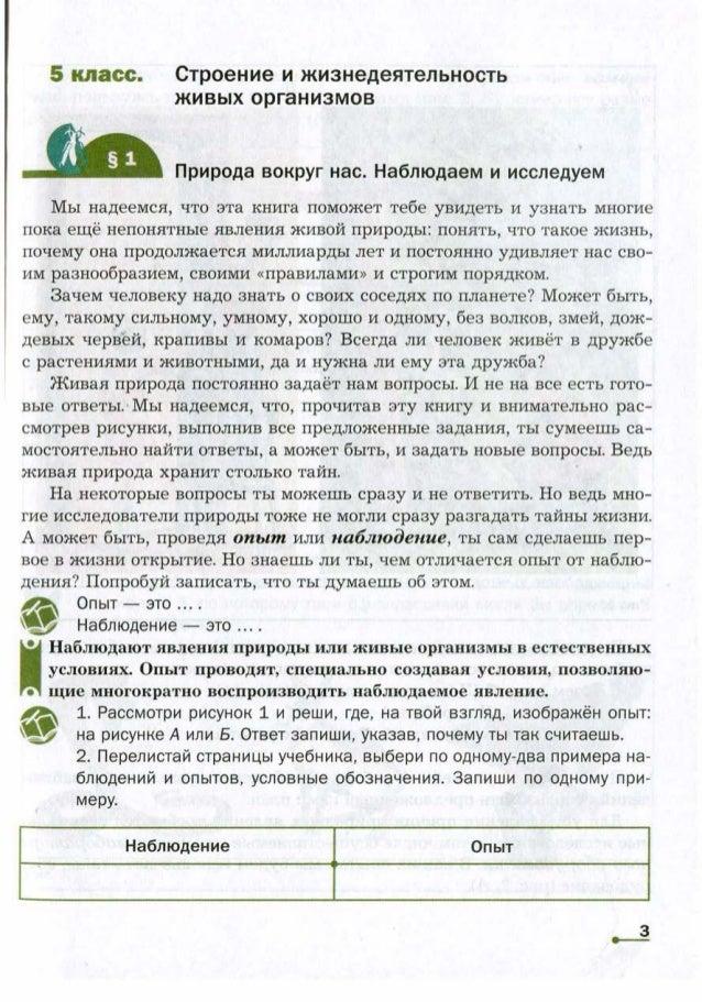 решебник по биологии 5 класс строганов учебник живая природа
