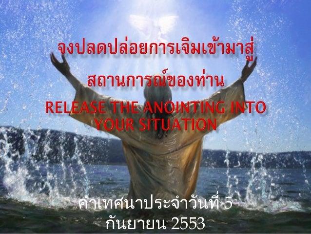 คำเทศนาประจำวันที่  5  กันยายน  2553 Sermon of September 5 th , 2010