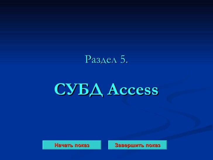 СУБД Access Раздел  5 . Начать показ Завершить показ
