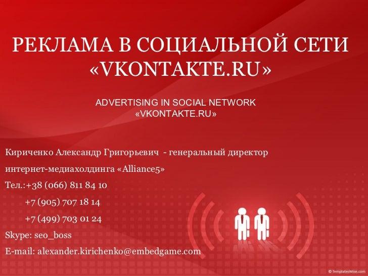 Реклама в социальной сети « VKONTAKTE.RU » - Александр Кириченко - 5-й Альянс