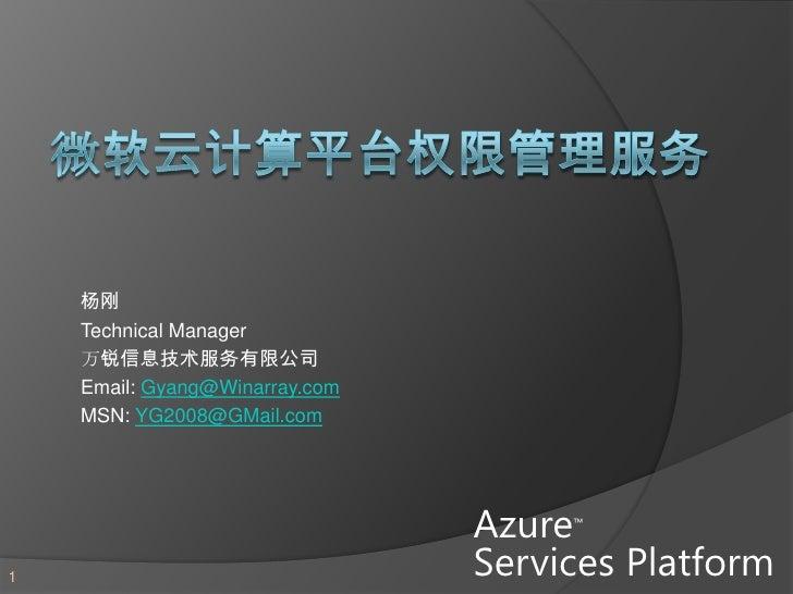 杨刚     Technical Manager     万锐信息技术服务有限公司     Email: Gyang@Winarray.com     MSN: YG2008@GMail.com                         ...