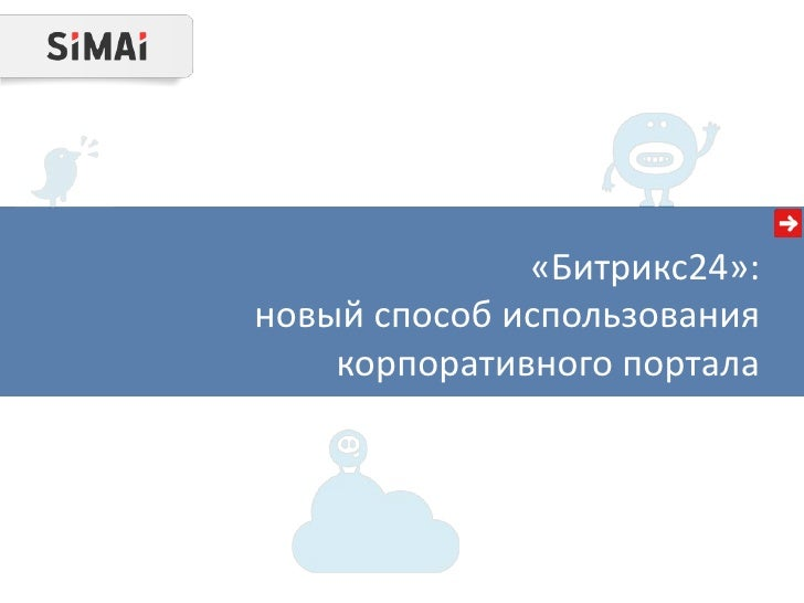 «Битрикс24»:новый способ использования    корпоративного портала