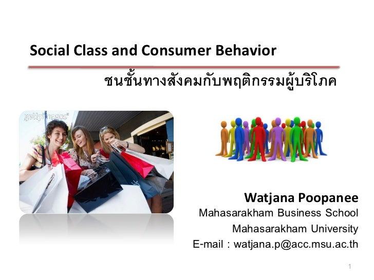 Social Class and Consumer Behavior          ชนชันทางสังคมกับพฤติกรรมผู้บริโภค              ้                              ...