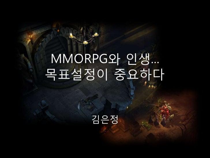 MMORPG와 인생...목표설정이 중요하다    김은정