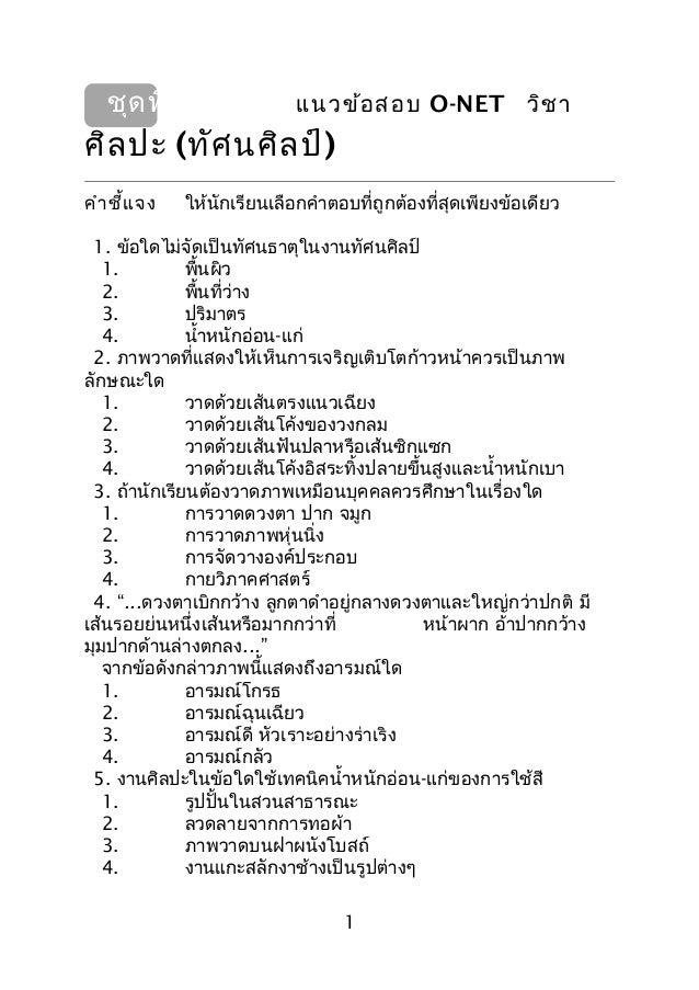 5. ข้อสอบ o net - ศิลปะ (มัธยมปลาย)