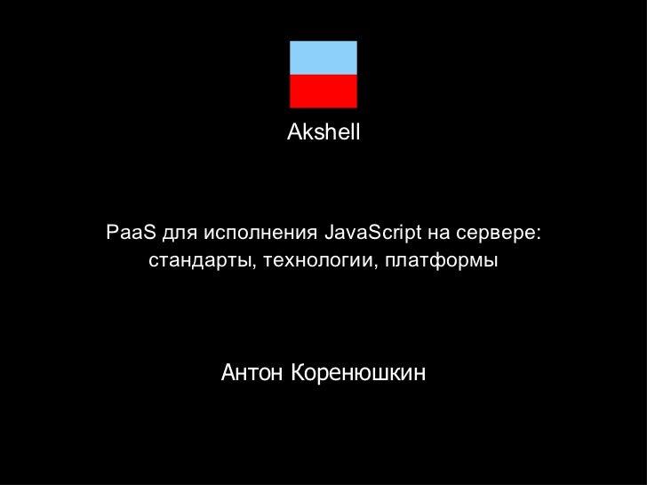 Антон Коренюшкин (Akshell): PaaS для исполнения JavaScrip на сервере