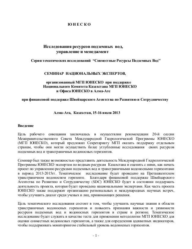 5   report - almaty july 2013 (ru)