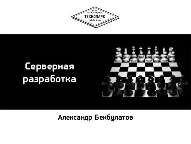 Сепвепмая пазпабнсйа  Акейрамдп Бейбткаснв