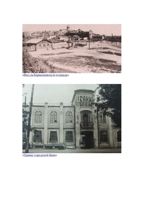 «Вид на Барнышевскую площадь»  «Здание городской бани»