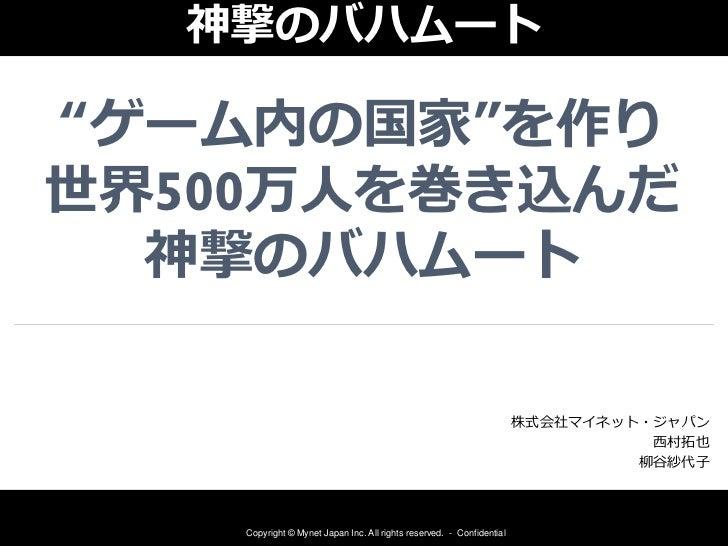 """世界500万人を巻き込み""""ゲーム内の国家""""を作った神撃のバハムート"""
